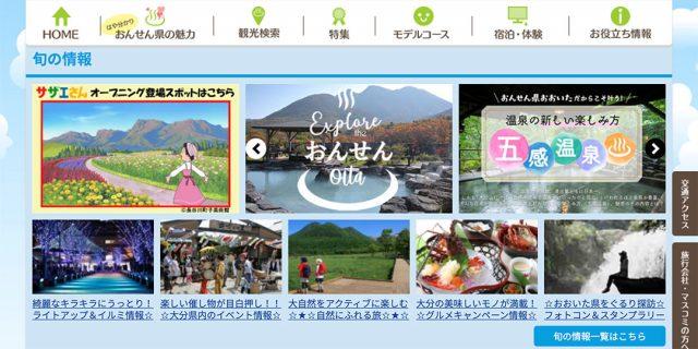 観光情報公式サイト