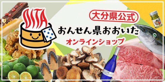 県×楽天市場 大分県公式オンラインショップ