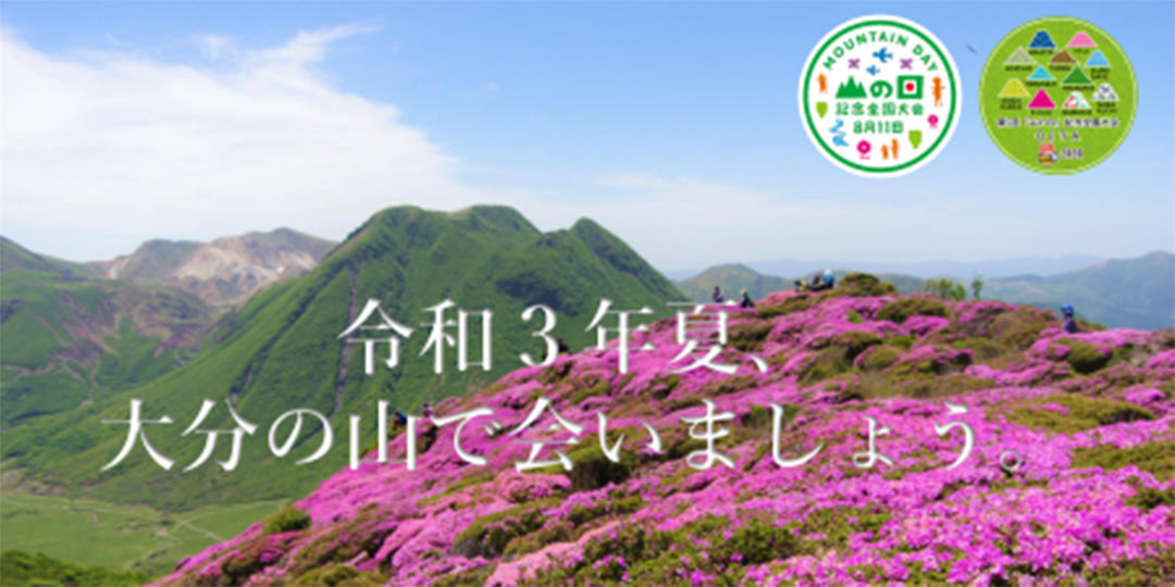 第5回「山の日」記念全国大会