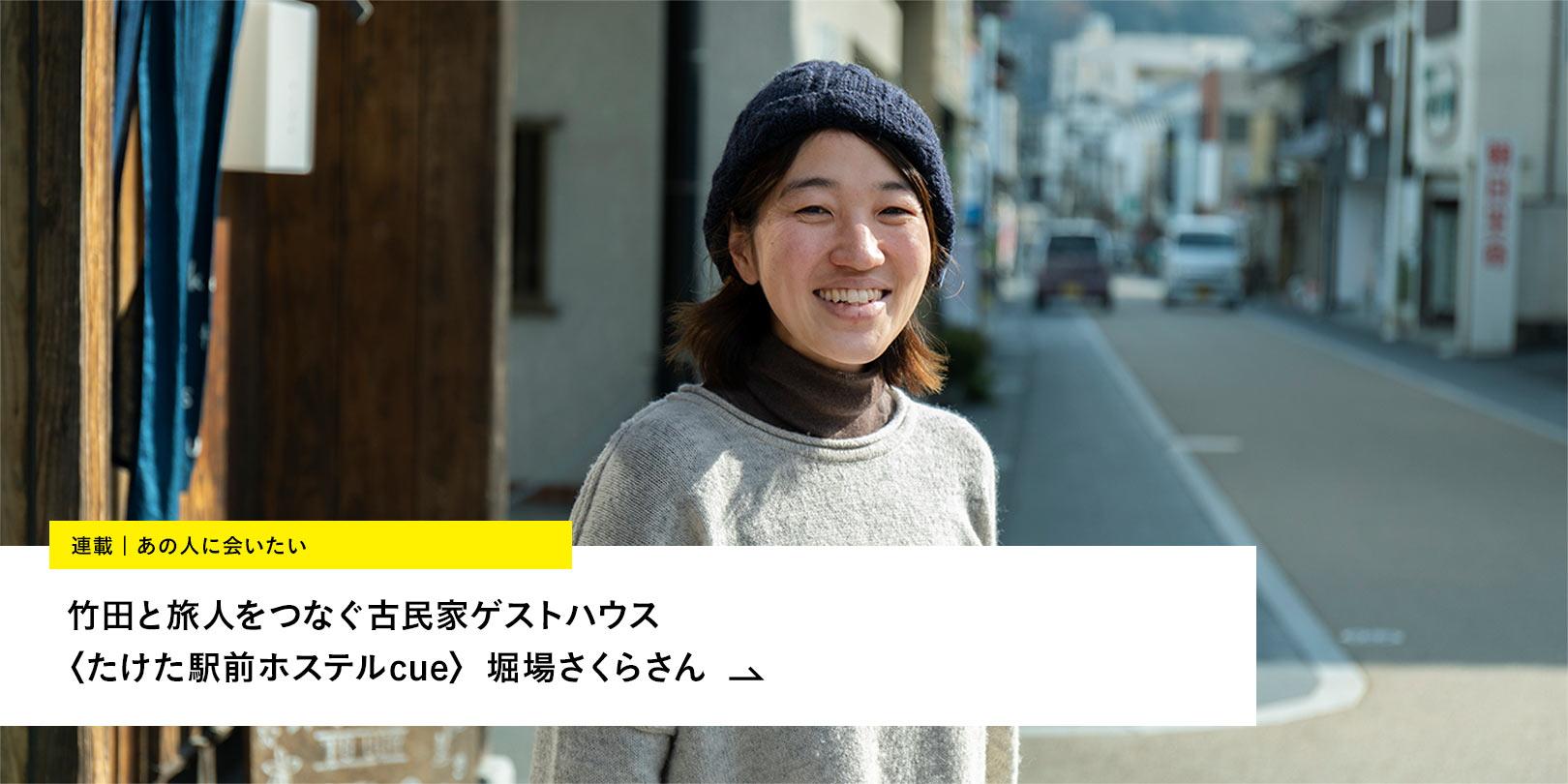 〈たけた駅前ホステルcue〉堀場さくらさん