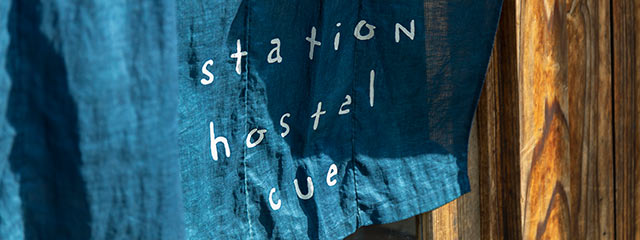 たけた駅前ホステルcueの暖簾