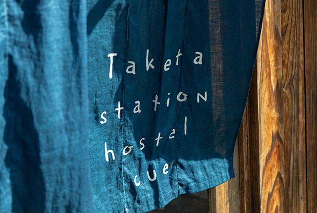 藍色に白文字が映える暖簾