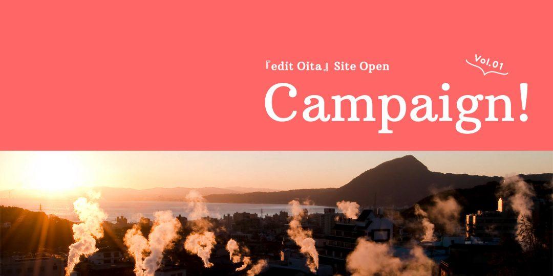 『edit Oita』Site Open Campaign!