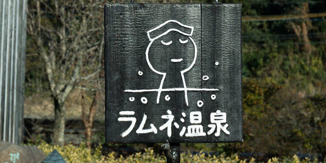 ラムネ温泉館の看板