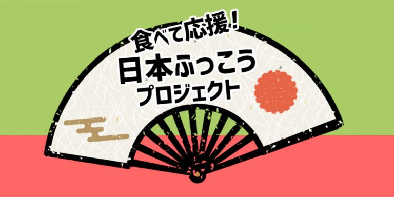食べて応援! 日本ふっこうプロジェクト