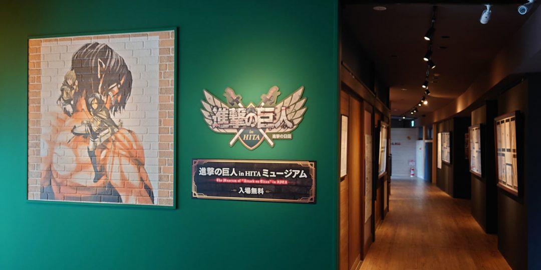 「進撃の巨人 in HITA ミュージアム」