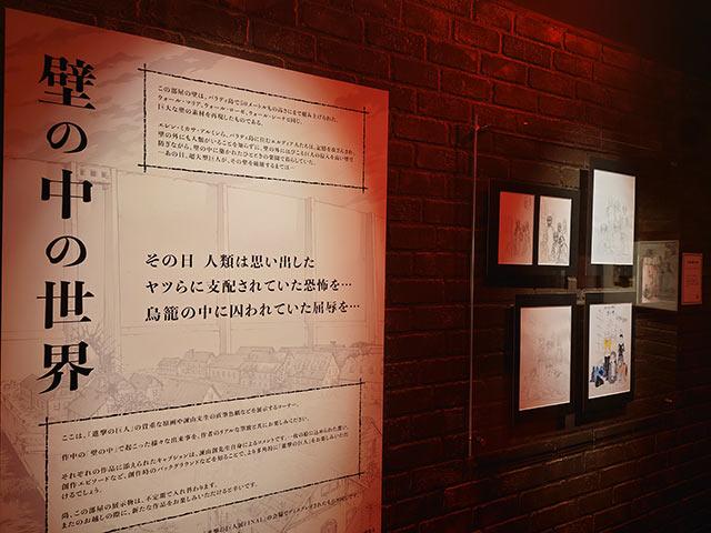 壁の中の原画ゾーン
