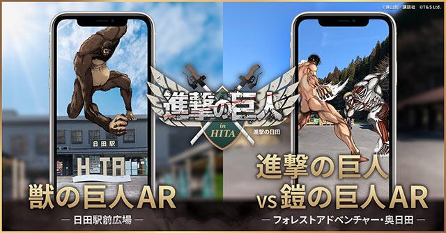 スマホアプリゲーム〈進撃の巨人 in HITA〉