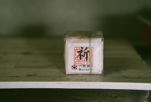 キューブ状にパッケージされた国東産のお米