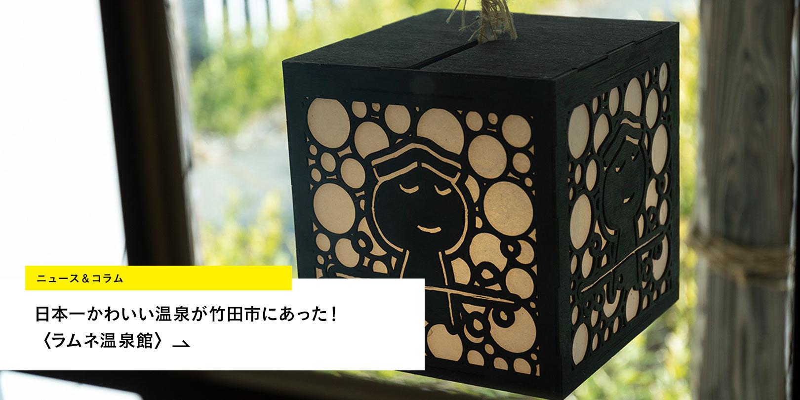 日本一かわいい温泉が竹田市にあった!〈ラムネ温泉館〉