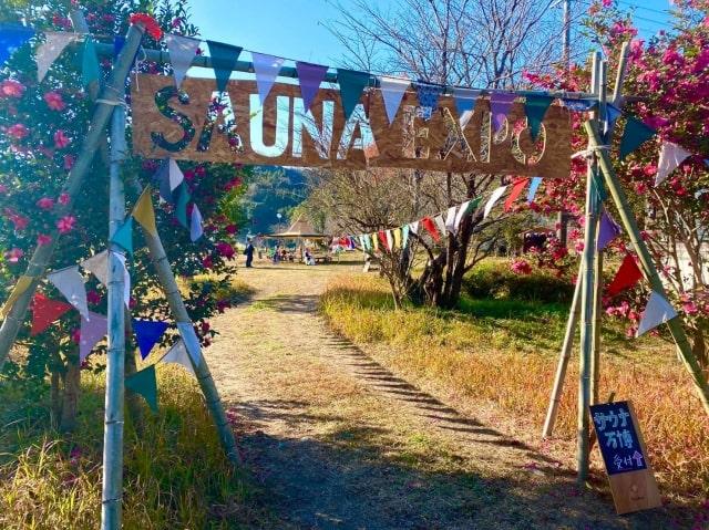 屋外に建てられた、「SAUNA EXPO」と書かれたゲート