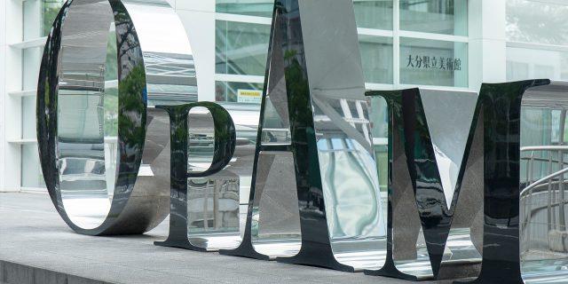 大分県立美術館(OPAM)のロゴオブジェ