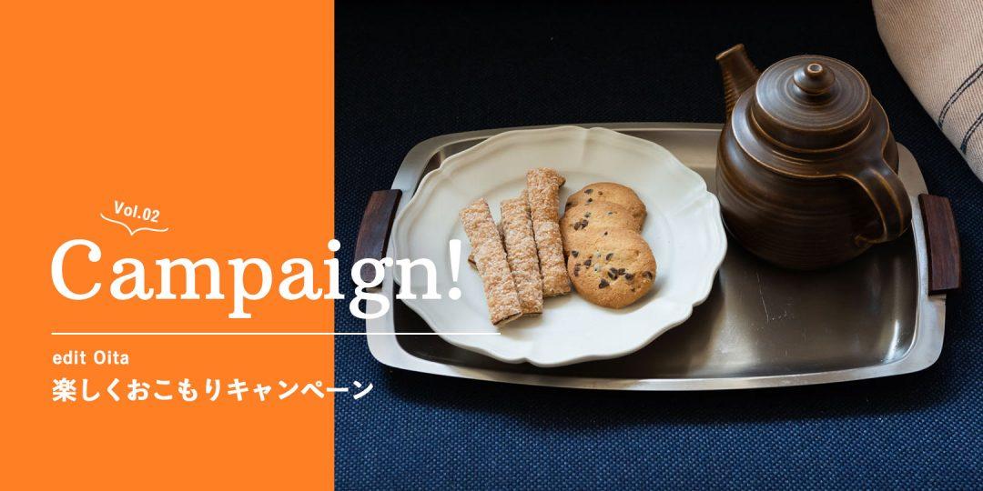 Campaign! edit Oita 楽しくおこもりキャンペーン