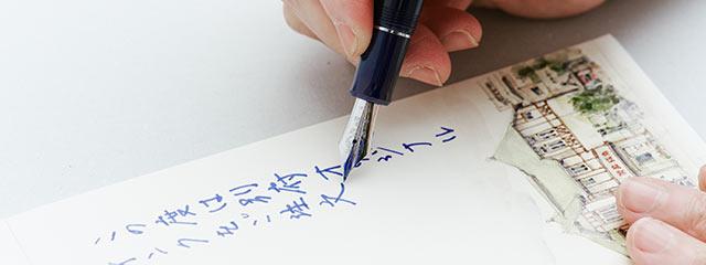 書き心地が魅力の万年筆